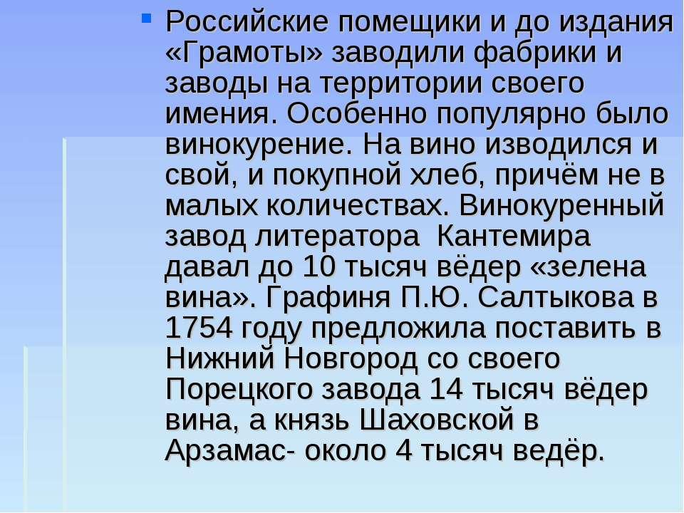 Российские помещики и до издания «Грамоты» заводили фабрики и заводы на терри...