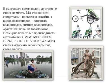 В настоящее время велоиндустрия не стоит на месте. Мы становимся свидетелями ...