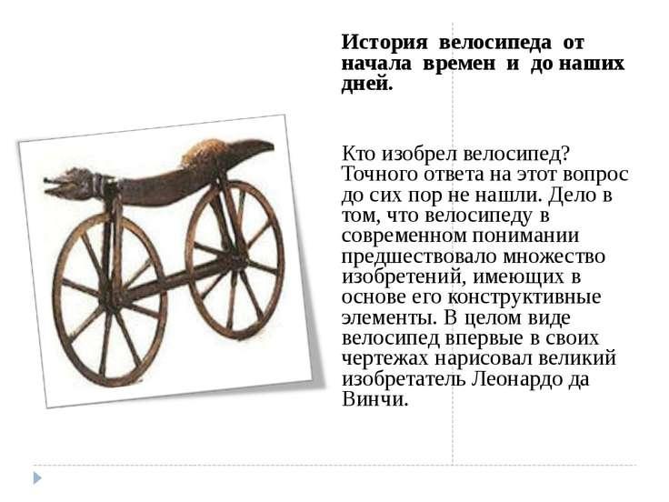 История велосипеда от начала времен и до наших дней. Кто изобрел велосипед? Т...
