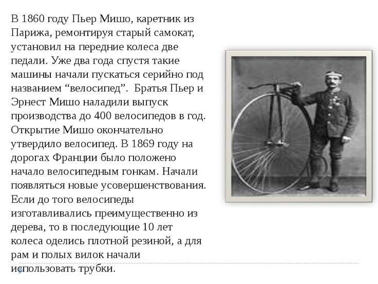 В 1860 году Пьер Мишо, каретник из Парижа, ремонтируя старый самокат, установ...