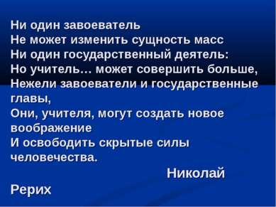 Ни один завоеватель Не может изменить сущность масс Ни один государственный д...