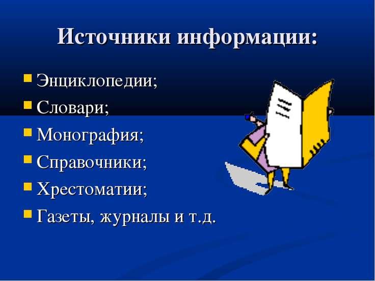 Источники информации: Энциклопедии; Словари; Монография; Справочники; Хрестом...