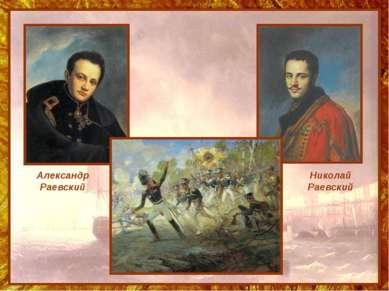 Александр Раевский Николай Раевский