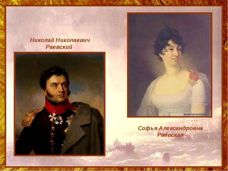 Николай Николаевич Раевский Софья Александровна Раевская