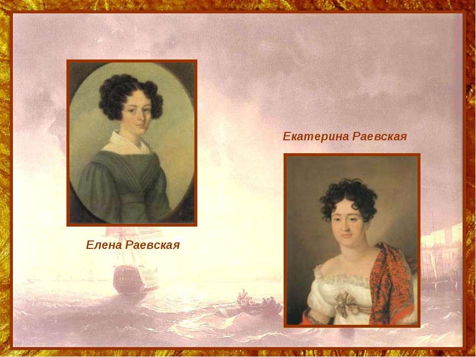 Елена Раевская Екатерина Раевская