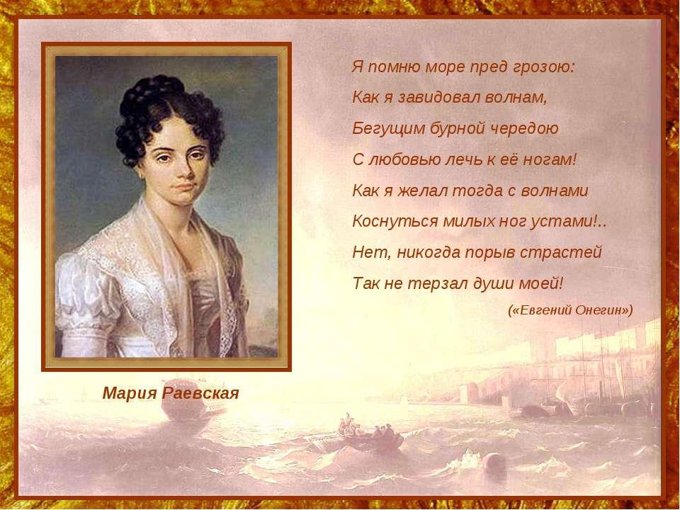 Мария Раевская Я помню море пред грозою: Как я завидовал волнам, Бегущим бурн...