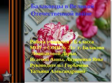 Балаково 2004 г. .. Балаковцы в Великой Отечественной войне Работа учащихся ...