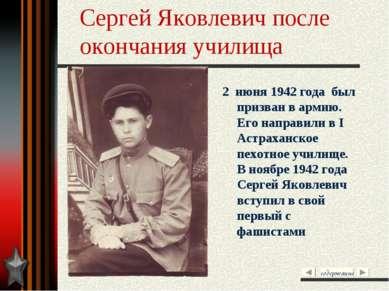 Сергей Яковлевич после окончания училища 2 июня 1942 года был призван в армию...