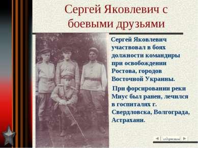 Сергей Яковлевич с боевыми друзьями Сергей Яковлевич участвовал в боях должно...