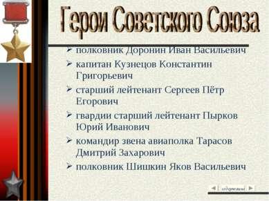 полковник Доронин Иван Васильевич капитан Кузнецов Константин Григорьевич ста...