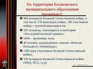 На территории Балаковского муниципального образования проживают: 968 ветерано...