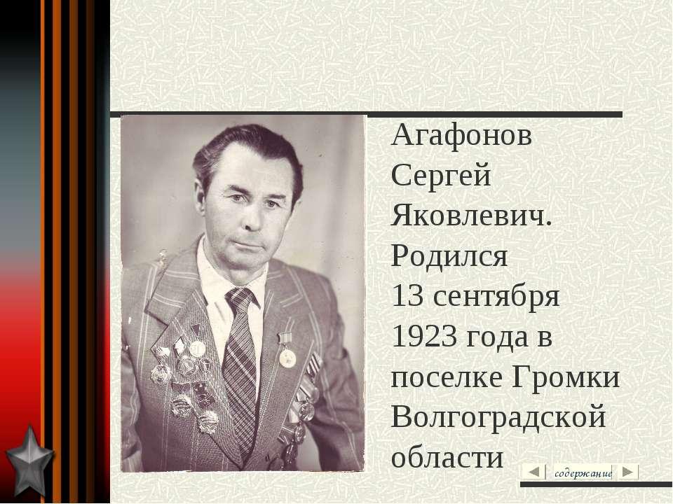 Агафонов Сергей Яковлевич. Родился 13 сентября 1923 года в поселке Громки Вол...