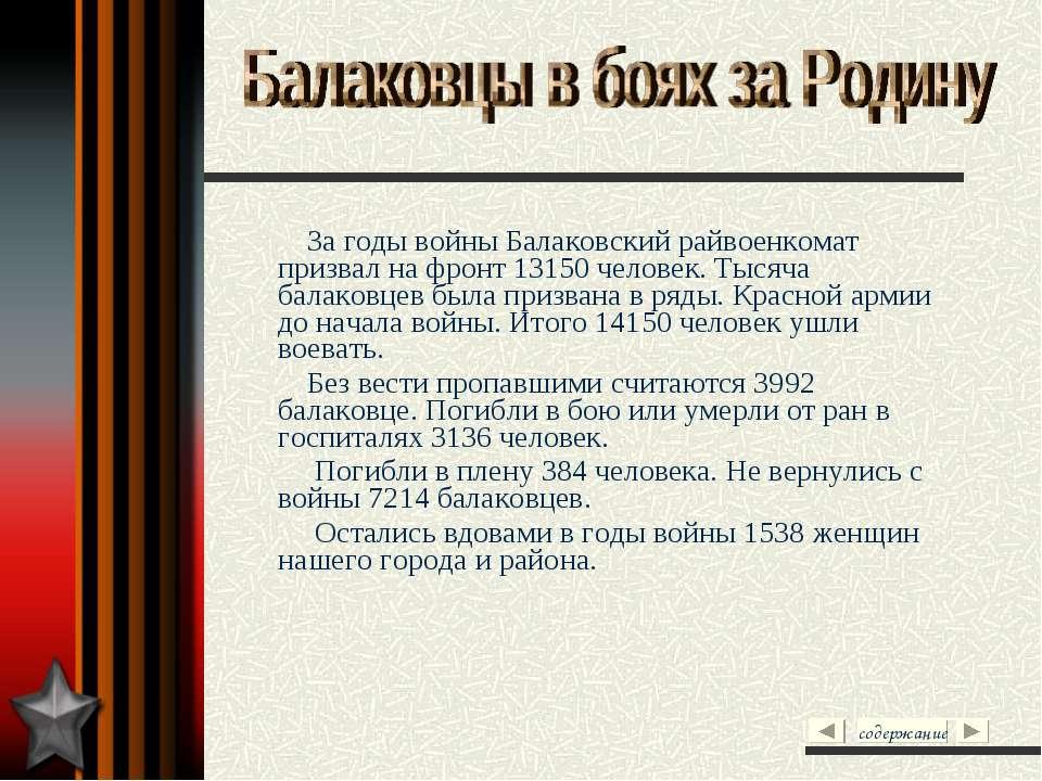 За годы войны Балаковский райвоенкомат призвал на фронт 13150 человек. Тысяча...