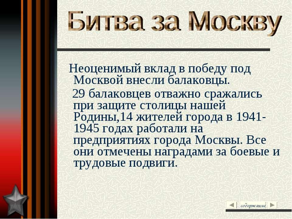 Неоценимый вклад в победу под Москвой внесли балаковцы. 29 балаковцев отважно...