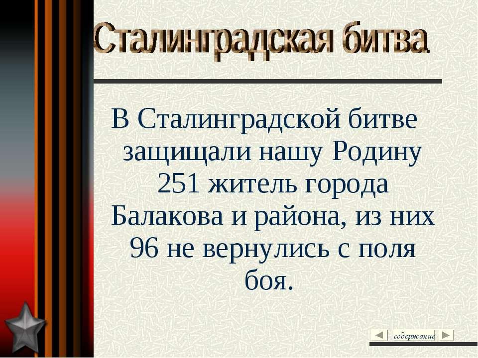 В Сталинградской битве защищали нашу Родину 251 житель города Балакова и райо...