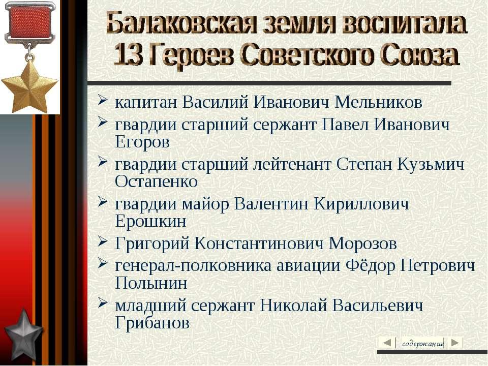 капитан Василий Иванович Мельников гвардии старший сержант Павел Иванович Его...