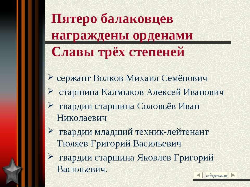 Пятеро балаковцев награждены орденами Славы трёх степеней сержант Волков Миха...