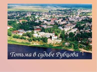 Тотьма в судьбе Рубцова