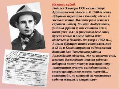 Из книги судеб. Родился 3 января 1936 в селе Емецк Архангельской области. В 1...