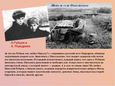 За что же Рубцов так любил Николу?»—спрашивал русский поэт Передреев, обнимая...