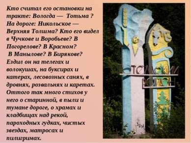 Кто считал его остановки на тракте: Вологда — Тотьма? На дороге: Никольское...