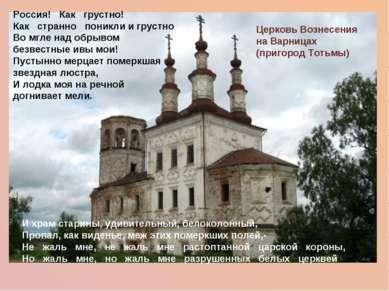 И храм старины, удивительный, белоколонный, Пропал, как виденье, меж этих пом...