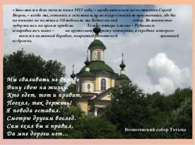 «Запомнился день начала июня 1951 года, – продолжил свои воспоминания Сергей ...