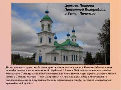 Церковь Покрова Пресвятой Богородицы в Усть - Печеньге Были, конечно, случаи,...