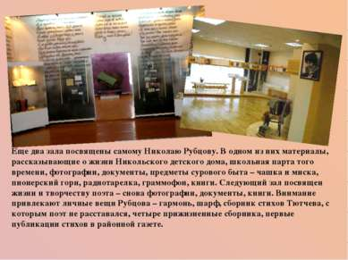 Еще два зала посвящены самому Николаю Рубцову. В одном из них материалы, расс...