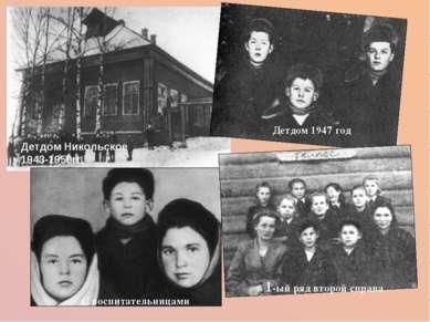 1-ый ряд второй справа С воспитательницами Детдом 1947 год Детдом Никольское ...