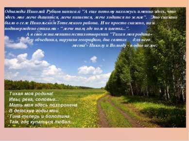 """Однажды Николай Рубцов написал: """"А еще потому нахожусь именно здесь, что здес..."""
