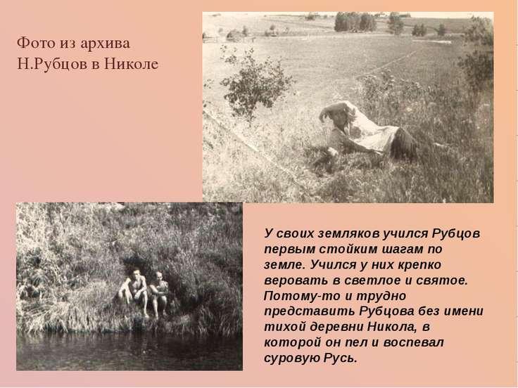Фото из архива Н.Рубцов в Николе У своих земляков учился Рубцов первым стойки...