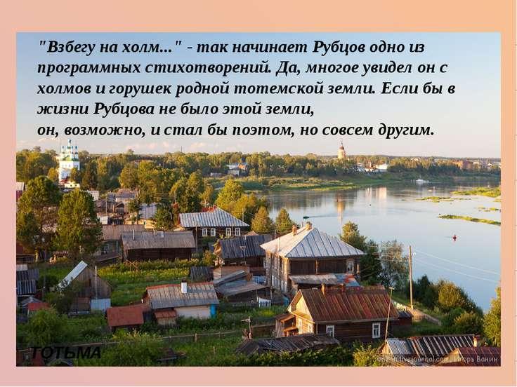 """""""Взбегу на холм..."""" - так начинает Рубцов одно из программных стихотворений. ..."""
