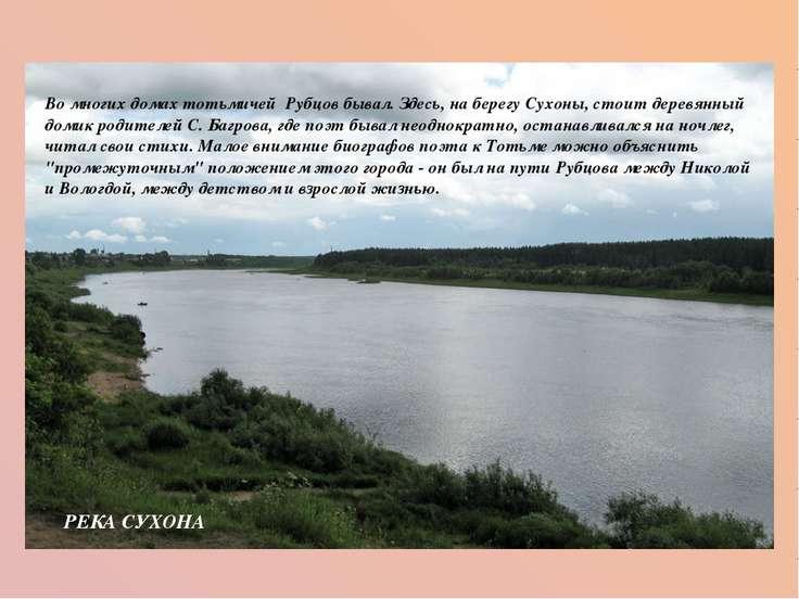Во многих домах тотьмичей Рубцов бывал. Здесь, на берегу Сухоны, стоит деревя...