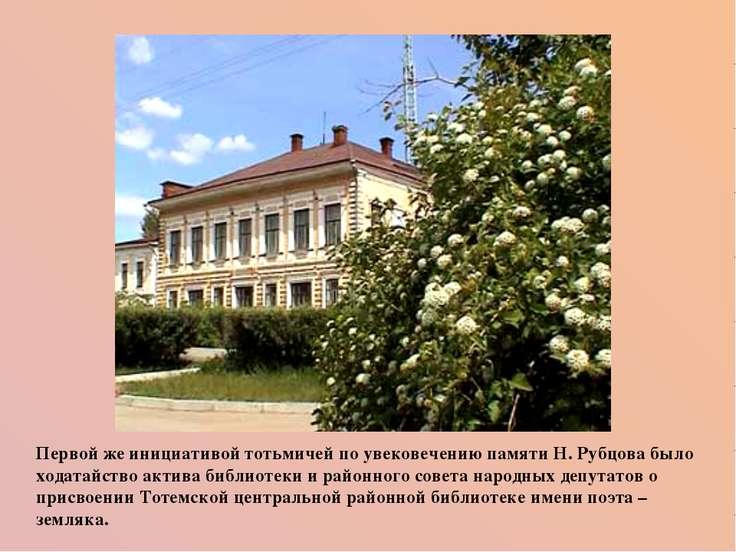 Первой же инициативой тотьмичей по увековечению памяти Н. Рубцова было ходата...