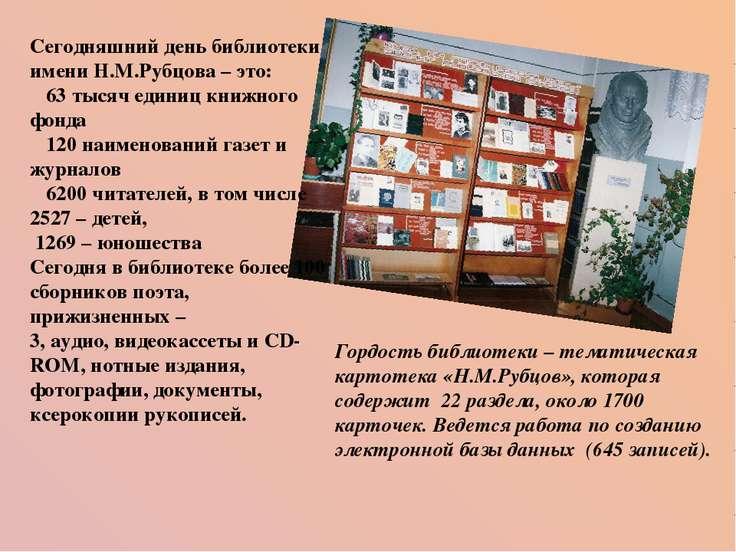 Сегодняшний день библиотеки имени Н.М.Рубцова – это:  63 тысяч единиц книж...
