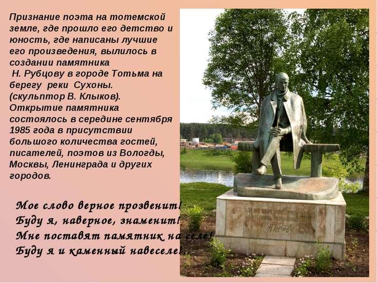 Признание поэта на тотемской земле, где прошло его детство и юность, где напи...