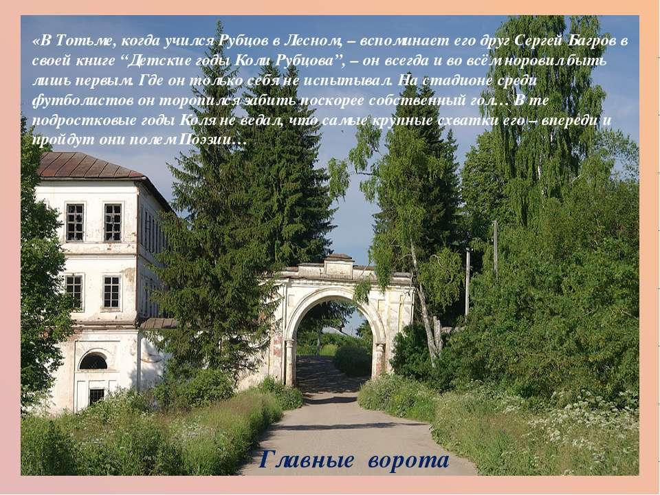 «В Тотьме, когда учился Рубцов в Лесном, – вспоминает его друг Сергей Багров ...