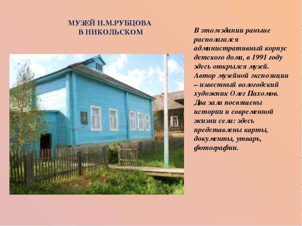В этом здании раньше располагался административный корпус детского дома, в 19...