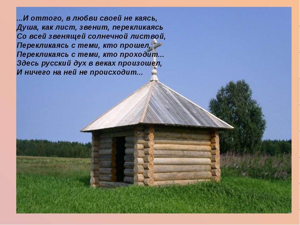 ...И оттого, в любви своей не каясь, Душа, как лист, звенит, перекликаясь Со ...