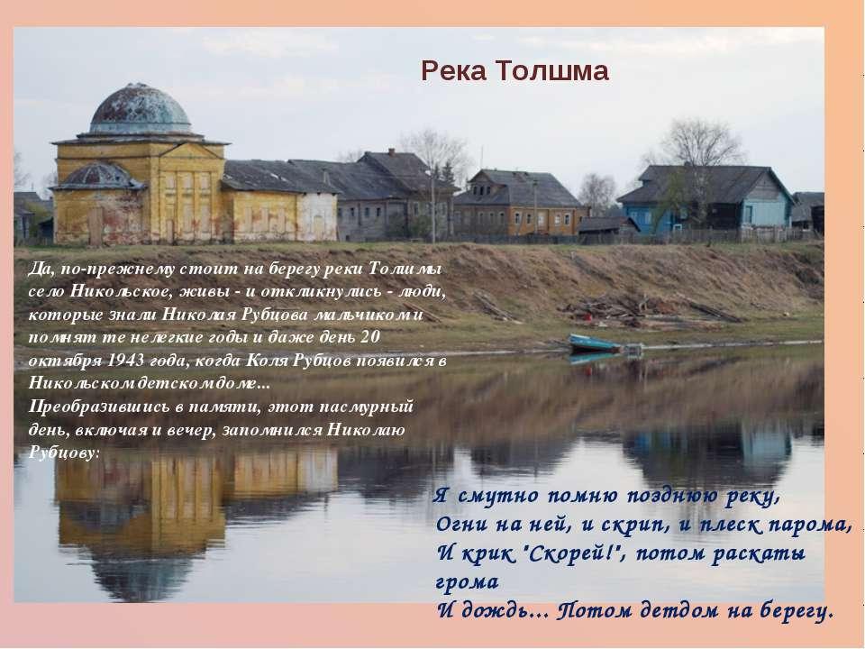 Да, по-прежнему стоит на берегу реки Толшмы село Никольское, живы - и откликн...