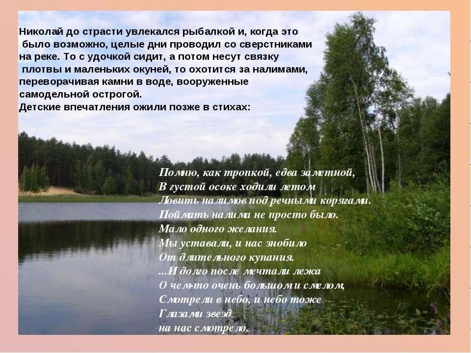 Николай до страсти увлекался рыбалкой и, когда это было возможно, целые дни п...