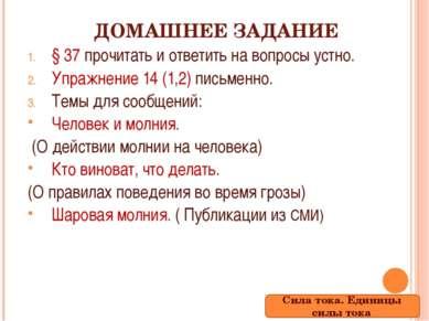 ДОМАШНЕЕ ЗАДАНИЕ § 37 прочитать и ответить на вопросы устно. Упражнение 14 (1...