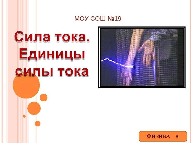 МОУ СОШ №19 ФИЗИКА 8