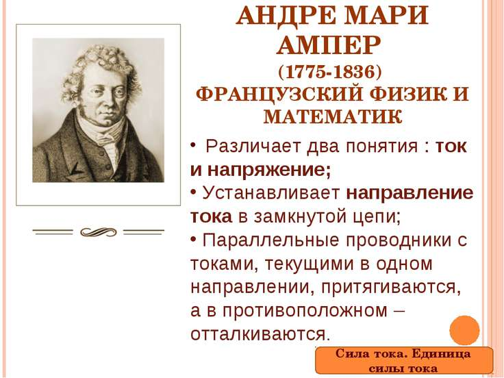 АНДРЕ МАРИ АМПЕР (1775-1836) ФРАНЦУЗСКИЙ ФИЗИК И МАТЕМАТИК Различает два поня...