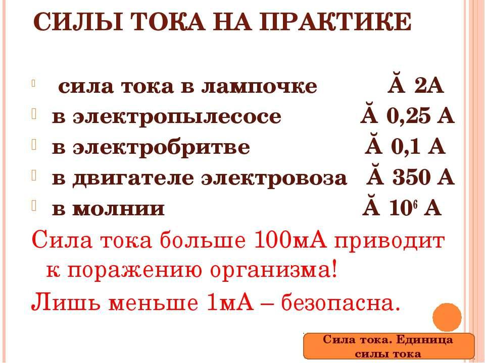 СИЛЫ ТОКА НА ПРАКТИКЕ сила тока в лампочке ≈ 2А в электропылесосе ≈ 0,25 А в ...