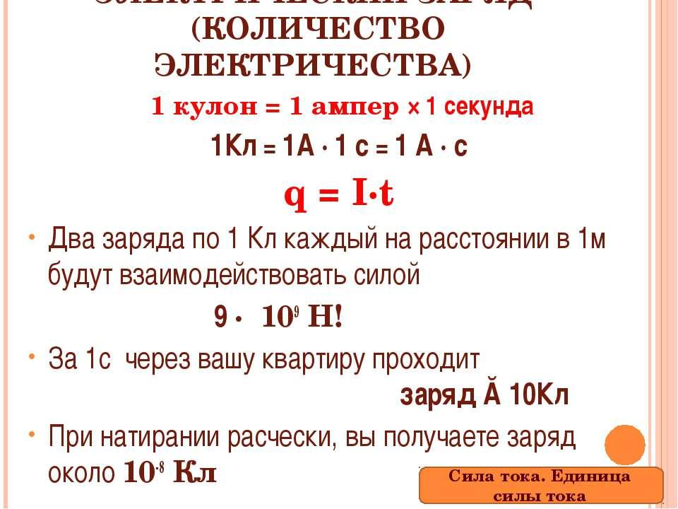 ЭЛЕКТРИЧЕСКИЙ ЗАРЯД (КОЛИЧЕСТВО ЭЛЕКТРИЧЕСТВА) 1 кулон = 1 ампер × 1 секунда ...