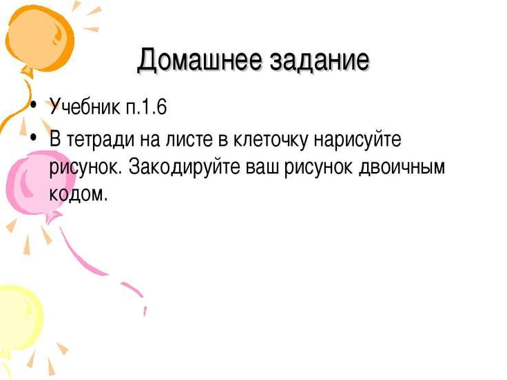Домашнее задание Учебник п.1.6 В тетради на листе в клеточку нарисуйте рисуно...