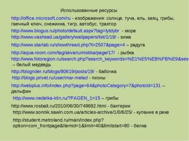http://office.microsoft.com/ru - изображения: солнце, туча, ель, заяц, грибы,...