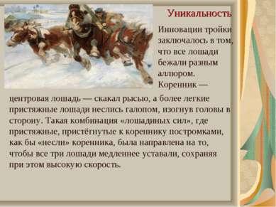 Уникальность Инновации тройки заключалось в том, что все лошади бежали разным...